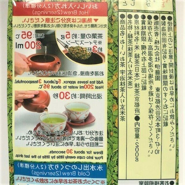 Japanese Tea with 7.05oz ITO EN Ohi